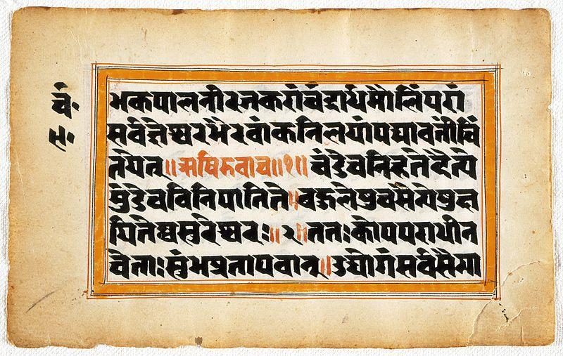 Puranas - Wikipedia org